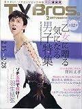 TV Bros (テレビブロス) 2014年 2月 15日号