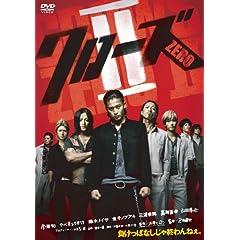 クローズZERO II スタンダード・エディション [DVD] [DVD] (2009) 小栗旬; やべきょうすけ; 金子ノブアキ; 三浦春馬; 山田孝之