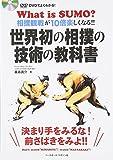 世界初の相撲の技術の教科書―DVDでよくわかる!相撲観戦が10倍楽しくなる!!