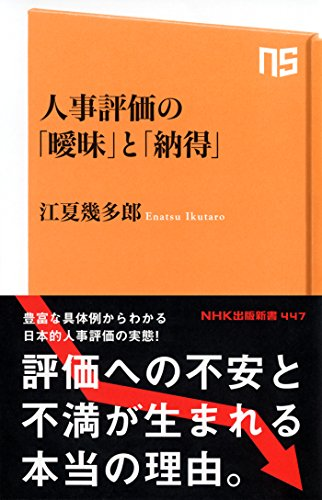 人事評価の「曖昧」と「納得」 (NHK出版新書 447)