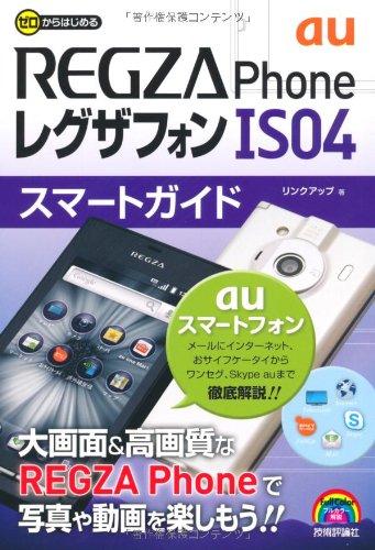 ゼロからはじめる au REGZA Phone IS04 スマートガイド (ゼロからはじめる )
