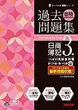 合格するための過去問題集 日商簿記3級 '15年11月検定対策 (よくわかる簿記シリーズ)
