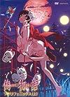 「偽物語」第四巻/つきひフェニックス(上)【通常版】 [DVD]