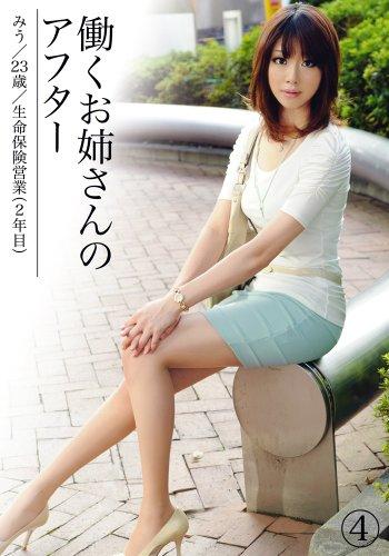 働くお姉さんのアフター④ [DVD]