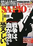 SAPIO 2015年 04 月号 [雑誌]
