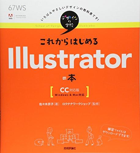 デザインの学校 これからはじめるIllustratorの本 [CC対応版]