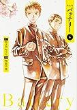 新装版バッテリー (4) (角川コミックス)