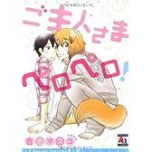 ご主人さまペロペロ! (オークラコミックス アクアコミックシリーズ)