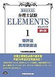 弁理士試験 エレメンツ (1) 特許法/実用新案法 第6版