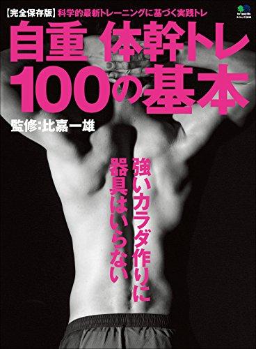自重体幹トレ 100の基本[雑誌] エイムックシリーズ