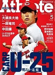 広島アスリートマガジン2014年5月号