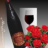 送料無料!母の日限定♪ドイツの高級赤ワイン【ルージュ】とカーネーション