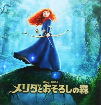 メリダとおそろしの森 Brave 映画パンフレット 監督 マーク・アンドリュース、ブレンダ・チャップマン