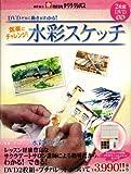 気楽にチャレンジ!水彩スケッチ [DVD]