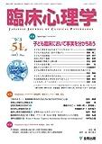 臨床心理学 Vol.9 No.3