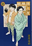 拝み屋横丁顛末記 17巻 (ZERO-SUMコミックス)