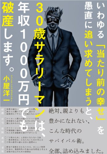 いわゆる「当たり前の幸せ」を愚直に追い求めてしまうと、30歳サラリーマンは、年収1000万円でも破産します。
