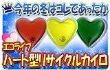 【ハート型リサイクルカイロ】3色セット