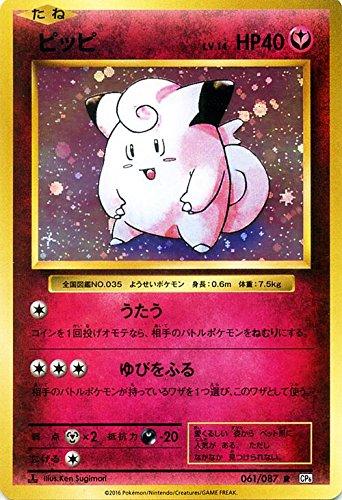 ポケモンカードゲーム ピッピ(R) / ポケットモンスターカードゲーム 拡張パック 20th Anniversary(PMCP6)/シングルカード PMCP6-061