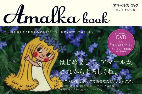 アマールカ ブック〜はじめまして編〜(DVD付)
