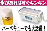 缶ビール、缶ジュースがすぐ冷える!手動式カンキューレ(缶飲料冷却器)