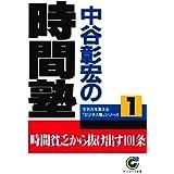 中谷彰宏の時間塾 サンマーク文庫―生き方を変えるビジネス塾シリーズ