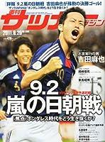 サッカーマガジン 2011年 9/20号 [雑誌]