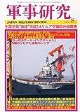 軍事研究 2011年 08月号 [雑誌]