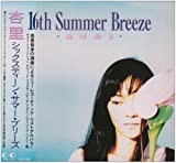 16th Summer Breeze