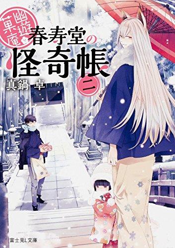 幽遊菓庵 ~春寿堂の怪奇帳~ (2) (富士見L文庫)
