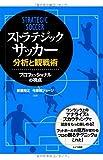 ストラテジック・サッカー分析と観戦術プロフェッショナルの視点 (コツがわかる本!)