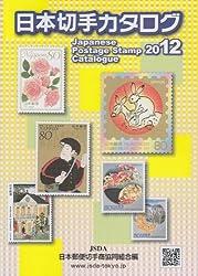 日本切手カタログ 2012