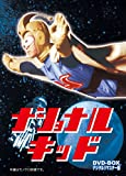 ナショナルキッド DVD-BOX デジタルリマスター版[DVD]