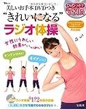 美しいお手本DVDつき 「きれいになる」ラジオ体操 (TJMOOK)