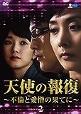 Image de 天使の報復 ~不倫と愛憎の果てに~ DVD-BOX2