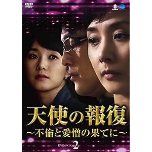 天使の報復 ~不倫と愛憎の果てに~ DVD-BOX2