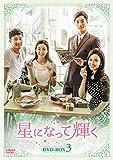 星になって輝く DVD-BOX3 -