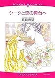 シークと恋の舞台へ (エメラルドコミックス ロマンスコミックス)