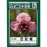 ショウワノート ジャポニカ学習帳 日記帳 1ページ2日 JL-47
