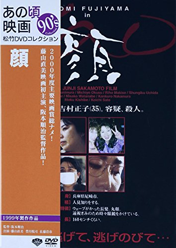 あの頃映画 「顔」 [DVD]