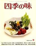 四季の味 2009年 04月号 [雑誌]
