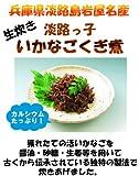 「西山佃煮」いかなごくぎ煮150g ランキングお取り寄せ