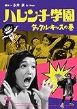 ハレンチ学園 タックル・キッスの巻 [DVD]