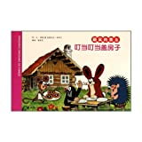 Mole Helps the MouseMoles Friends (Chinese Edition)