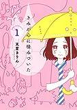 きみが心に棲みついた(1) (Kissコミックス)