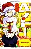 アサウラ 柴乃櫂人 'ベン・トー8 超特盛りスタミナ弁当クリスマス特別版1250円'