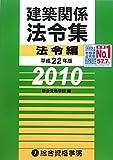 建築関係法令集 法令編〈平成22年版〉