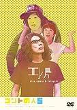エレ片コントライブ 〜コントの人5〜 [DVD]