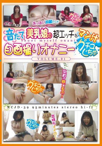 美乳娘の超エッチなマン汁グチュぐちゅ音たて自画撮りオナニー [DVD]
