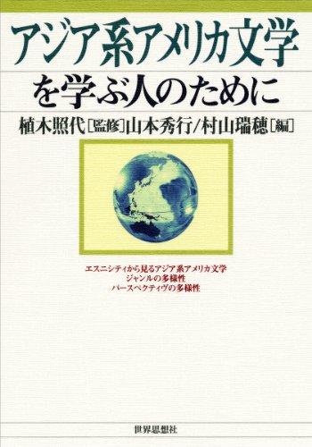 アジア系アメリカ文学を学ぶ人のために 書影